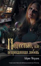Мердок А. - Под сетью, или неприкаянная любовь' обложка книги