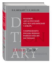 Мюллер В.К. - Большой англо-русский и русско-английский словарь. 200 000 слов и выражений обложка книги