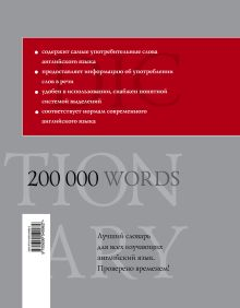 Обложка сзади Большой англо-русский и русско-английский словарь. 200 000 слов и выражений В.К. Мюллер