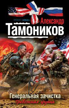 Тамоников А.А. - Генеральная зачистка обложка книги