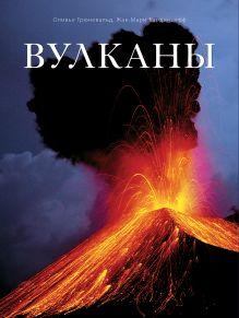 Обложка Вулканы Оливье Грюневальд, Жак-Мари Бардинцефф