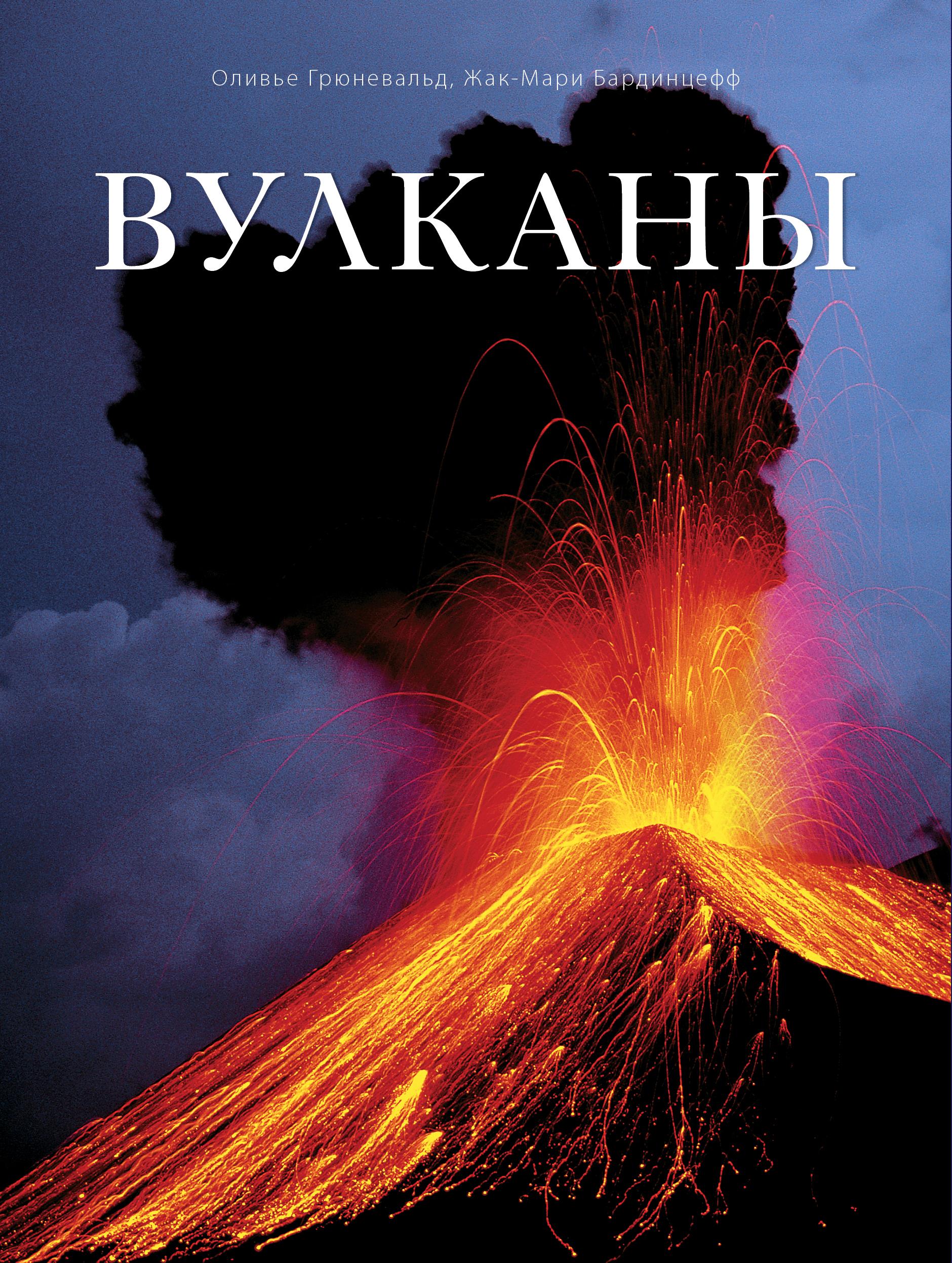 Вулканы ( Грюневальд О., Бардинцефф Ж.  )