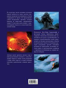 Обложка сзади Вулканы Оливье Грюневальд, Жак-Мари Бардинцефф