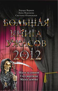 Веркин Э., Воронова А., Ольшевская С. - Большая книга ужасов 2012 обложка книги