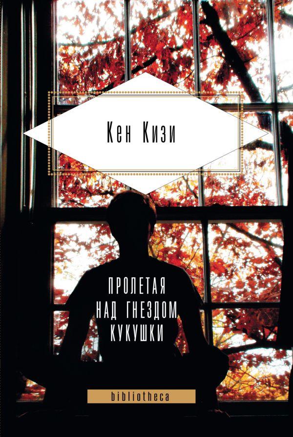 Кен кизи над кукушкиным гнездом скачать книгу