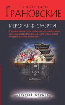 Иероглиф смерти обложка книги