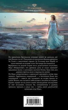 Обложка сзади Остров на краю света Джоанн Харрис