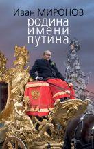 Миронов И.Б. - Родина имени Путина' обложка книги
