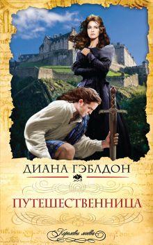 Обложка Путешественница Диана Гэблдон