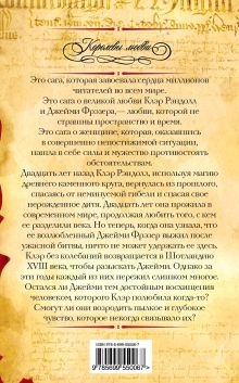 Обложка сзади Путешественница Диана Гэблдон