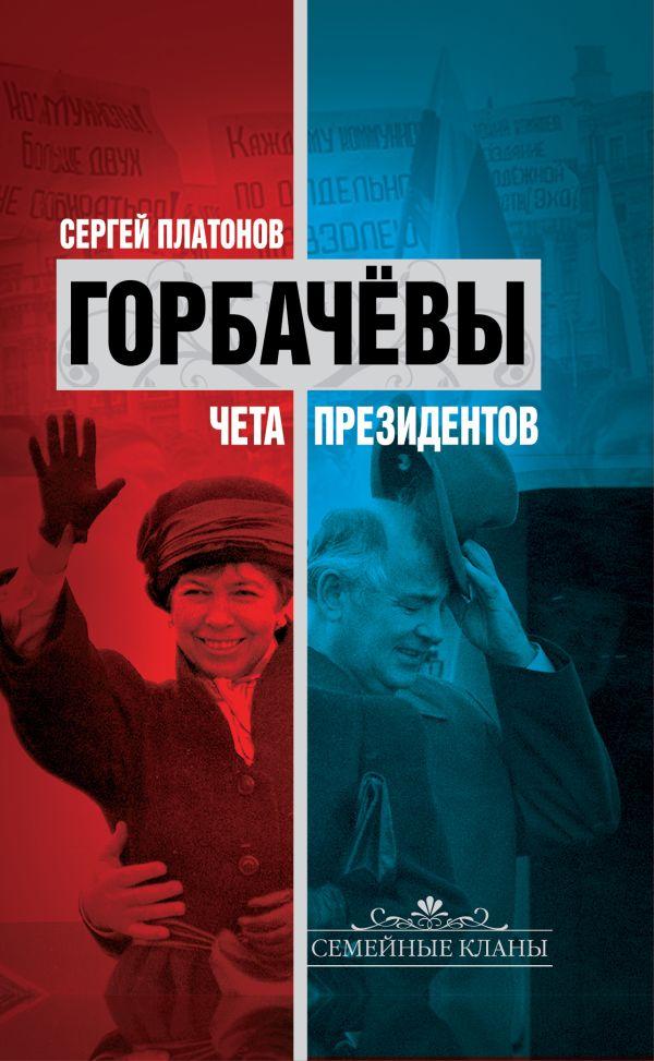 Горбачевы: чета президентов Платонов С.В.