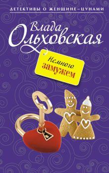 Ольховская В. - Немного замужем обложка книги