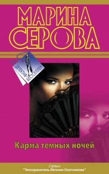 Серова М.С. - Карма темных ночей обложка книги
