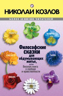 Козлов Н.И. - Философские сказки обложка книги