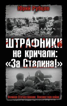 ШТРАФНИКИ не кричали: «За Сталина!» обложка книги