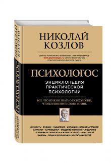 Козлов Н.И. - Психологос. Энциклопедия практической психологии обложка книги