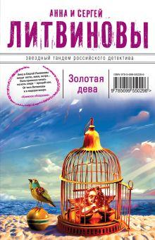 Литвинова А.В., Литвинов С.В. - Золотая дева обложка книги