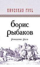 Рождение Руси