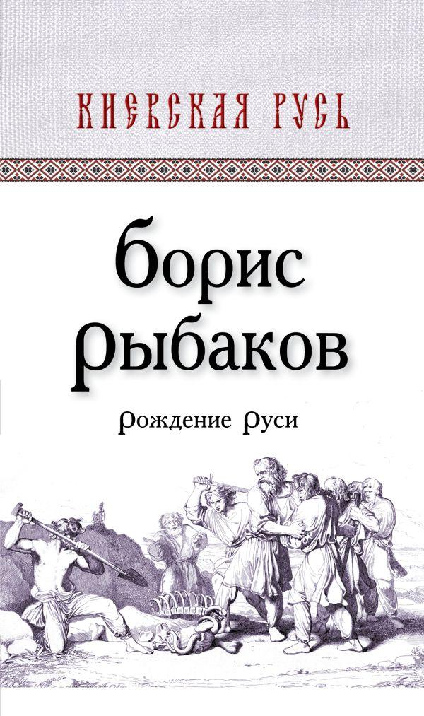 Рождение Руси Рыбаков Б.А.