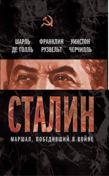 Де Голль Ш., Рузвельт Ф.., Черчилль У. - Сталин. Маршал, победивший в войне обложка книги
