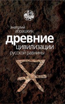 Древние цивилизации Русской равнины обложка книги
