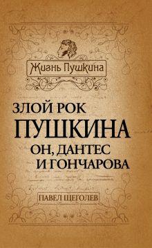 Щеголев П.Е. - Злой рок Пушкина. Он, Дантес и Гончарова обложка книги