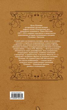 Обложка сзади Злой рок Пушкина. Он, Дантес и Гончарова Павел Щеголев