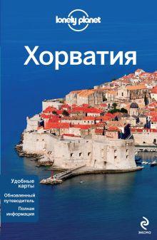 - Хорватия обложка книги