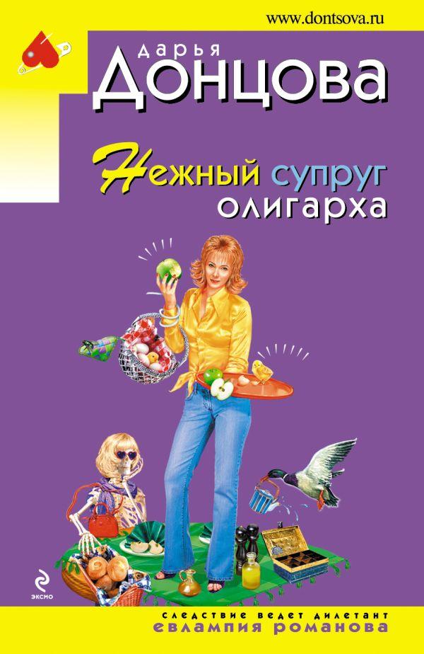 Нежный супруг олигарха Донцова Д.А.
