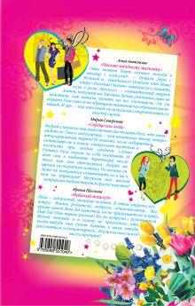 Обложка сзади Пора влюбляться! Весенние романы о любви Анна Антонова, Мария Северская, Ирина Щеглова