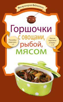 - Горшочки с овощами, рыбой, мясом обложка книги