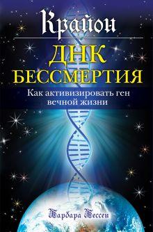 Бессен Б. - Крайон. ДНК бессмертия: Как активизировать ген вечной жизни обложка книги
