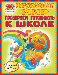 Пятак С.В., Мальцева И.М. - Окружающий мир. Проверяем готовность к школе: для детей 6-7 лет обложка книги