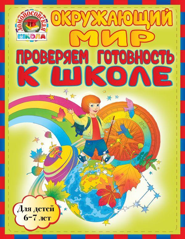 Окружающий мир. Проверяем готовность к школе: для детей 6-7 лет Пятак С.В., Мальцева И.М.