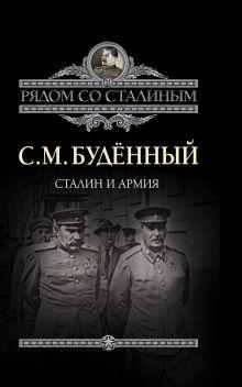 Сталин и армия обложка книги