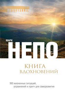 Книга вдохновений: 365 жизненных ситуаций, упражнений и притч для саморазвития