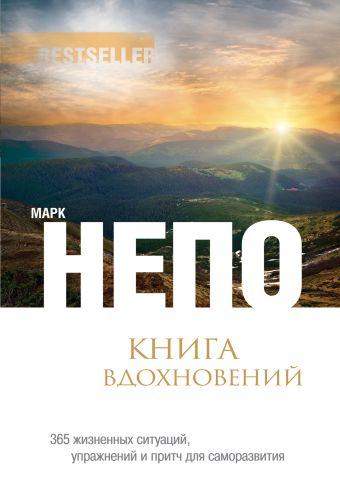 Книга вдохновений: 365 жизненных ситуаций, упражнений и притч для саморазвития Непо М.