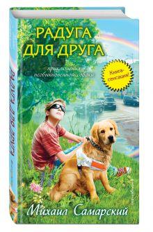 Самарский М.А. - Радуга для друга обложка книги