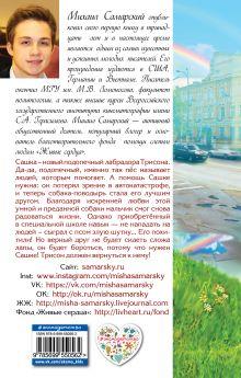 Обложка сзади Радуга для друга Михаил Самарский