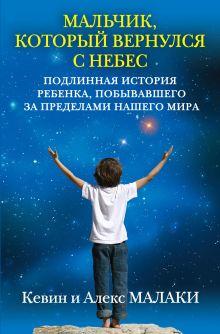 Маларкей К. - Мальчик, который вернулся с небес обложка книги