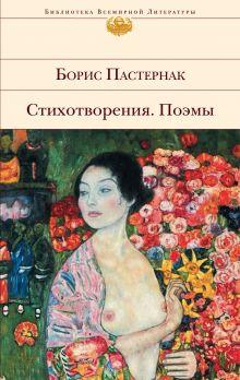 Обложка Стихотворения. Поэмы Борис Пастернак
