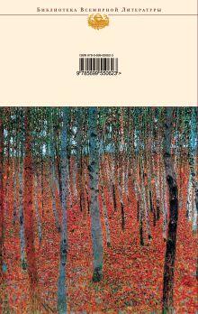 Обложка сзади Стихотворения. Поэмы Борис Пастернак