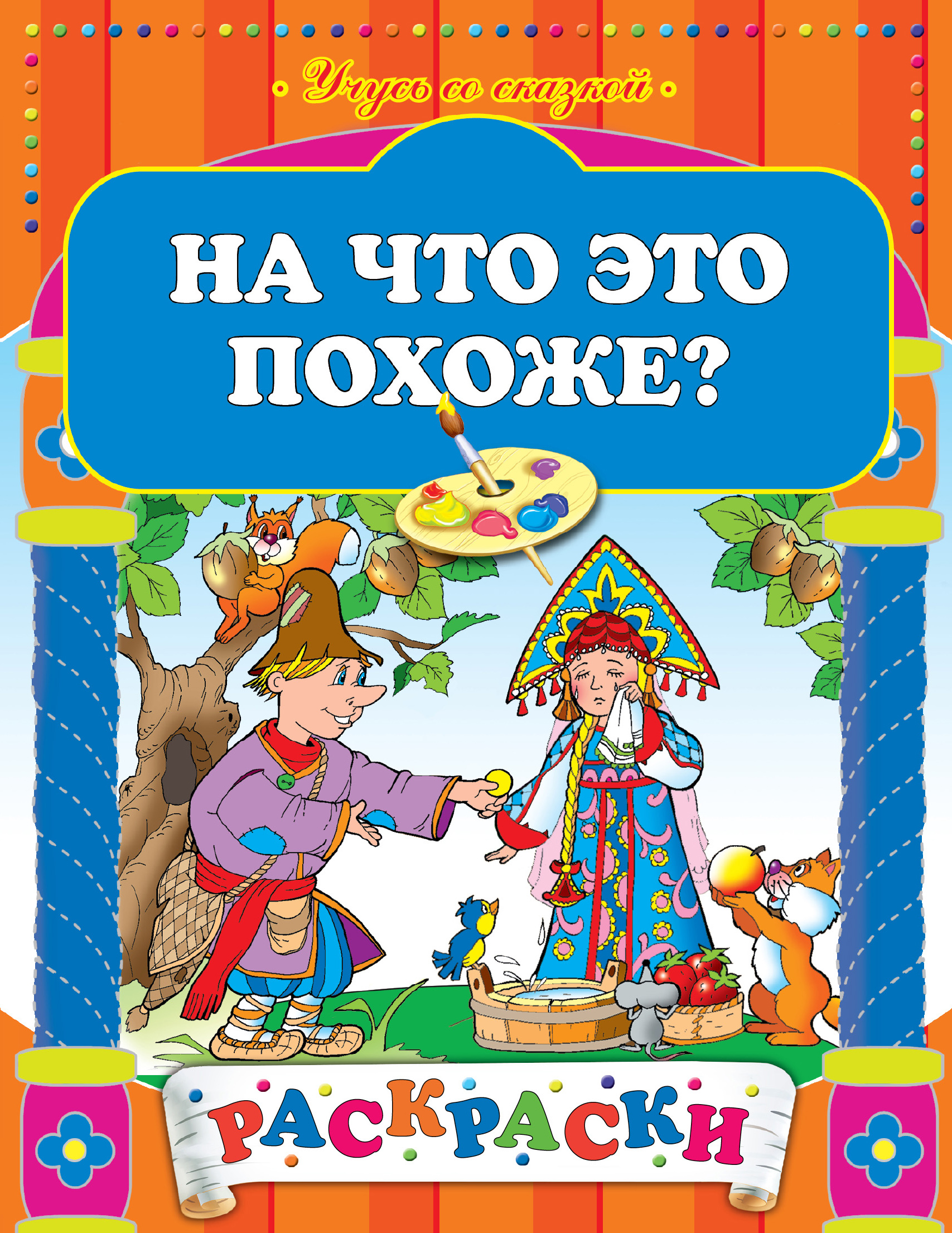 На что это похоже?