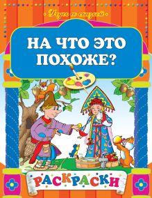 - На что это похоже? обложка книги