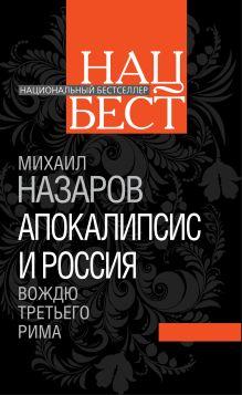 Назаров М.В. - Апокалипсис и Россия: вождю Третьего Рима обложка книги