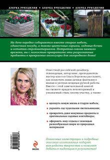 Обложка сзади Оригинальные поделки для дачи: украшаем дом и сад Ольга Воронова