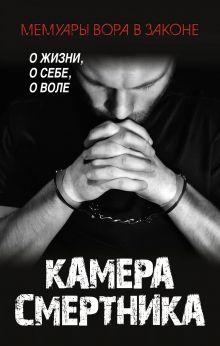 Рудаков Б. - Камера смертника обложка книги
