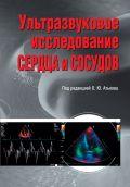 Ультразвуковое исследование сердца и сосудов от ЭКСМО