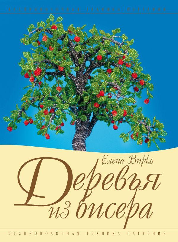 Деревья из бисера Вирко Е.В.