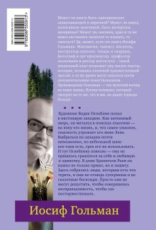 Обложка сзади Хранитель Реки Иосиф Гольман